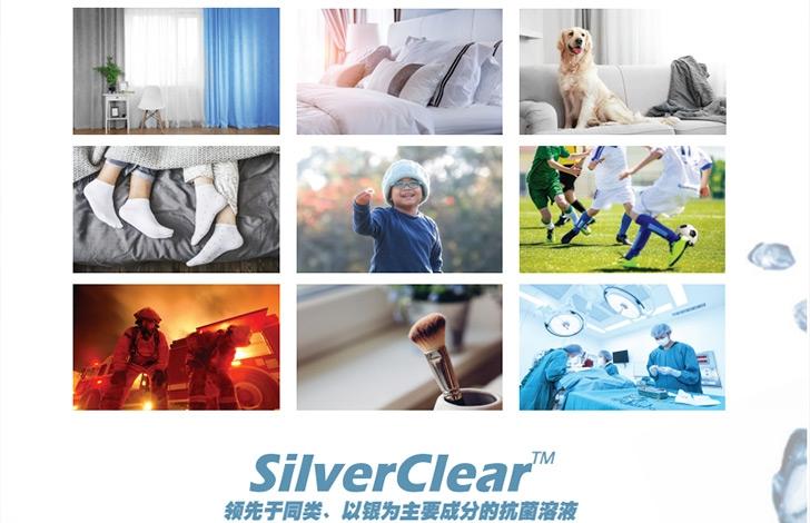 SilverClear™银抗菌剂